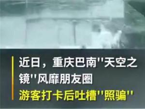 重庆景区回应天空之镜被吐槽说了什么 回顾事情全部过程