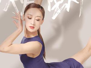 """李祎然个人资料 在舞蹈界中有""""腿神""""之称"""