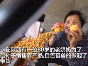 西安80岁奶奶直播带货 风趣幽默的帮孙子卖杏好可爱