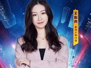 最强大脑王心冉是哪里人 女儿是物理学霸父亲是清华研究生