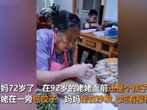 92岁妈妈包饺子让72岁女儿休息 看到这一幕网友:好幸福