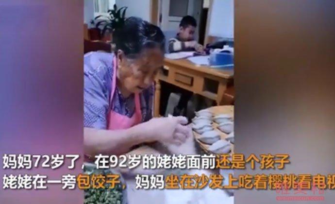 92岁妈妈让72岁女儿休息