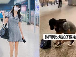 张雨绮穿短裙险走光 蹲地系鞋带画面流出忙