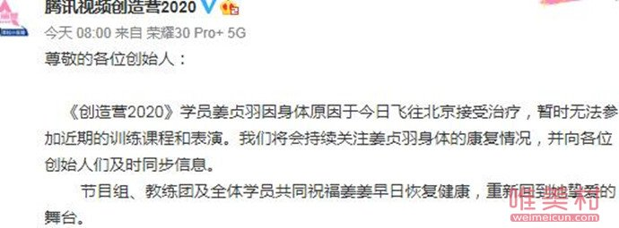 姜贞羽因伤暂停录制创3