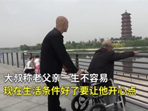 六旬大叔推86岁父亲遛弯 父慈子孝的画面感