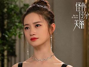 怪你过分美丽林湘谁演的 流量大明星林湘喜