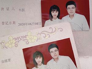韦神宣布结婚 晒与翁槿萱结婚证其老婆资料
