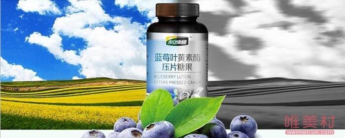 蓝莓叶黄素的作用有哪些