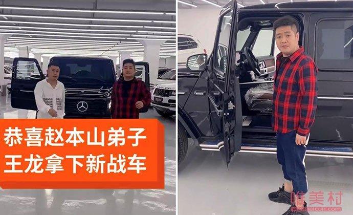 赵本山弟子王龙百万豪车