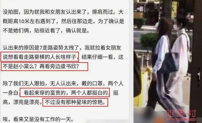 网友曝偶遇虞书欣赵小棠
