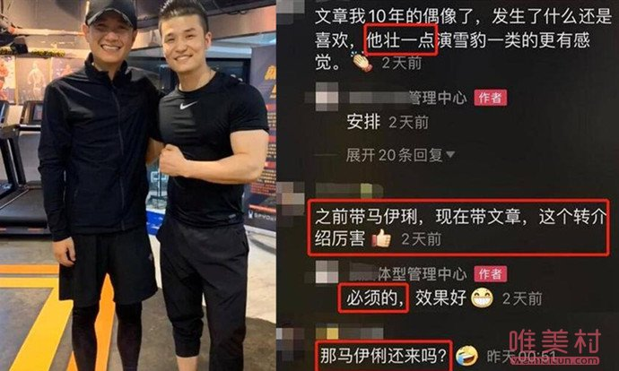 文章马伊琍同个健身教练?