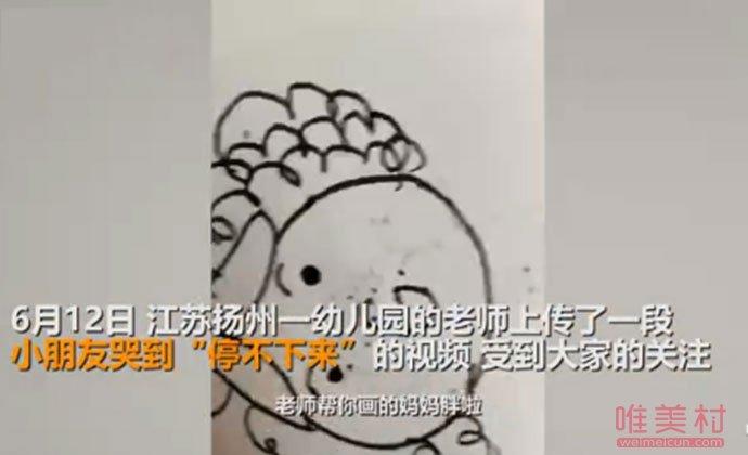 老师把妈妈画太胖男孩大哭