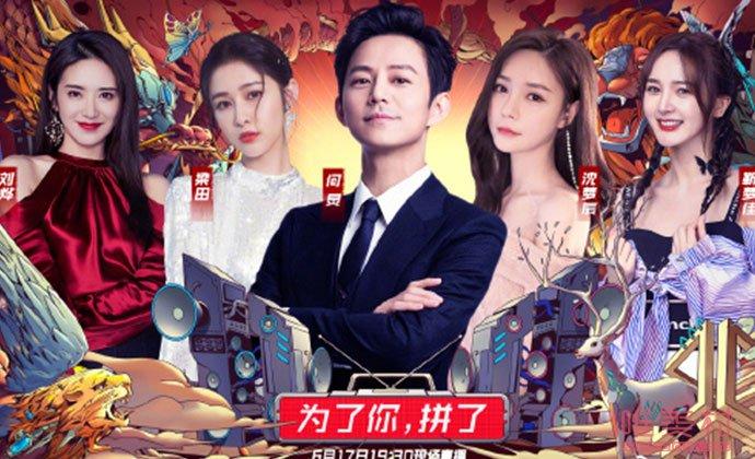 湖南卫视618晚会