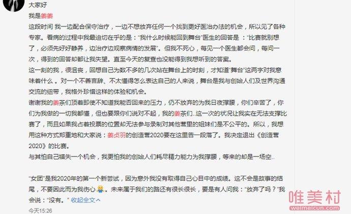 姜贞羽发文宣布退赛