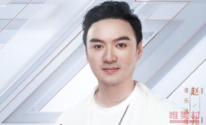 音乐制作人赵兆