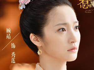 小娘惹秀莲谁演的 扮演者顾靖结婚了吗绯闻