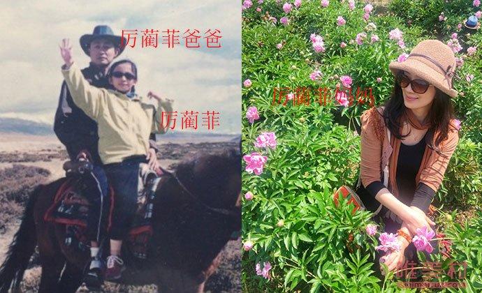 厉蔺菲与父母照片