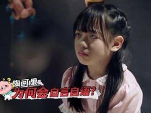 密室大逃脱陶可爱谁演的 小童星俞馨妍个人