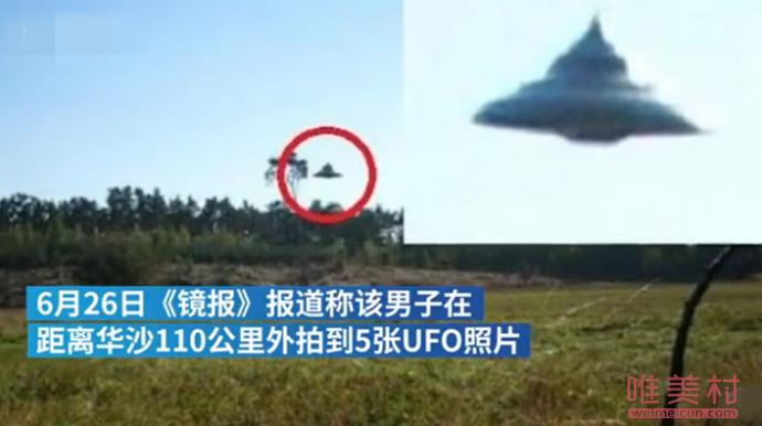 波兰男子为UFO恶作剧道歉
