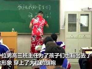 男老师穿旗袍祝高三学生旗开得胜 气氛超好