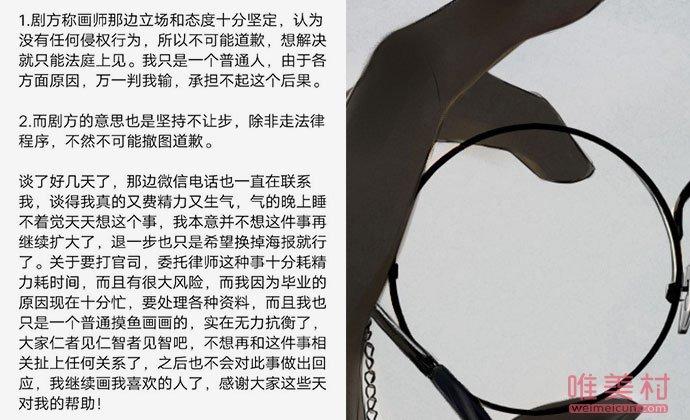 插画师千临临谈抄袭