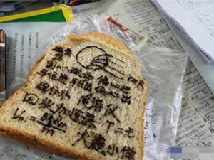 男老师做50份记忆面包