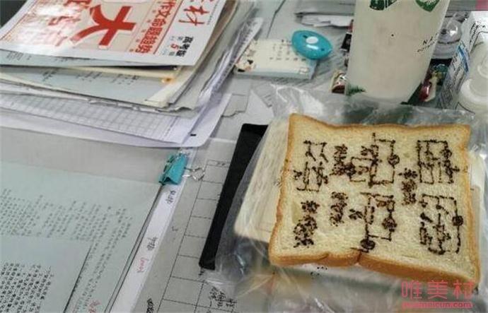 男老师做记忆面包