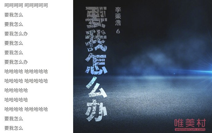 李荣浩新歌歌词九个字