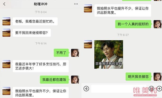 岳云鹏冲冲聊天记录