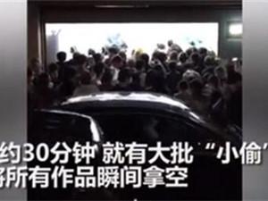 日本举办可以偷的艺术展 来龙去脉曝光现场过于混乱遭投诉