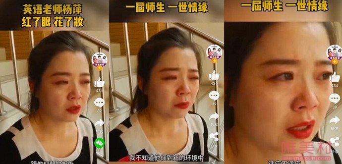 老师在小学毕业典礼上哭泣的原因