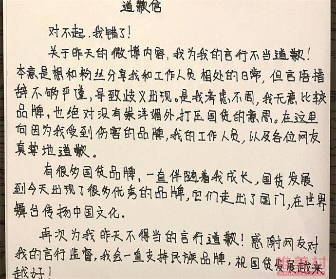 赵小棠写的道歉信截图
