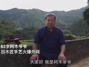 63岁中国爷爷成油管网红 揭阿木爷爷资料原