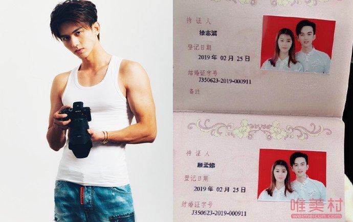 徐志滨结婚了吗