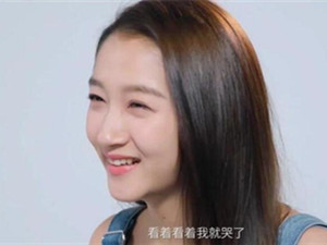 关晓彤自曝20岁时被骂哭 详情被扒她的心态