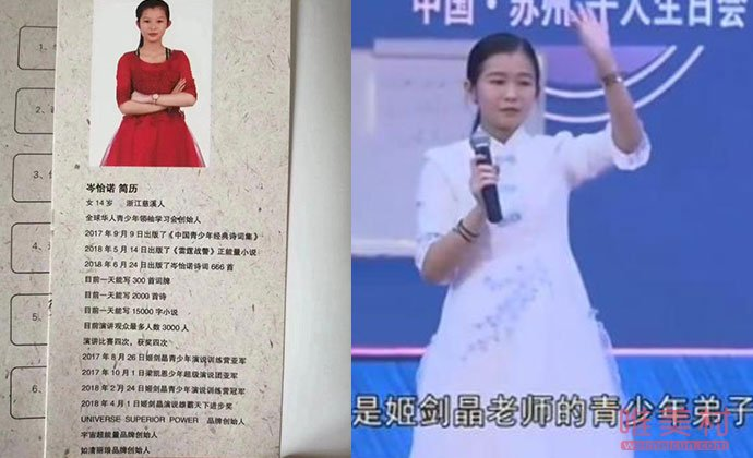 岑怡诺怙恃是谁 16岁女孩师出有名恩师都是乐成学大师(原创)