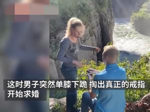 悬崖边求婚戒指掉了下去 女友:这是什么单