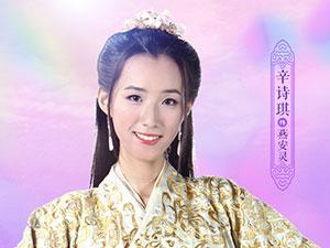 替嫁医女燕安灵谁演的 扮演者辛诗琪资料年