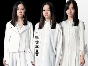 """福禄寿乐队年龄资料 以风格区分""""豆捏咪"""""""