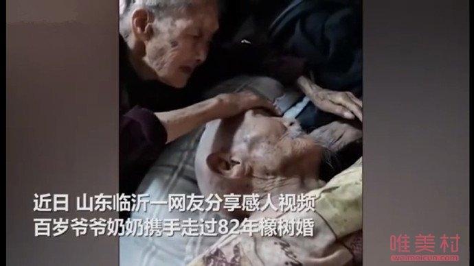 100岁奶奶贴脸陪伴98岁爷爷