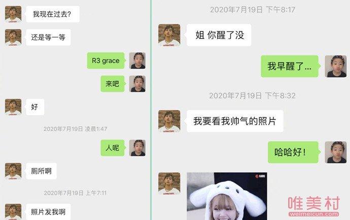 周扬青回应与罗志祥好友合影