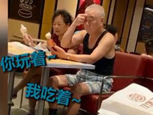 老爷爷陪老奶奶排排坐吃冰激凌 满屏都是爱