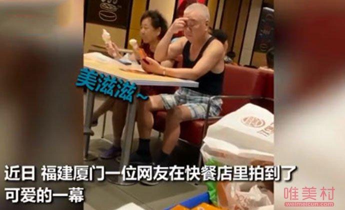 老爷爷陪老奶奶排排坐吃冰激凌 满屏都是恋爱的容貌(原创)