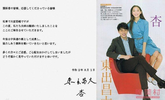 渡边杏东出昌大离婚声明