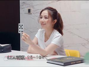 邓紫棋扑克牌魔术揭秘 师父陈伟霆猜牌魔术