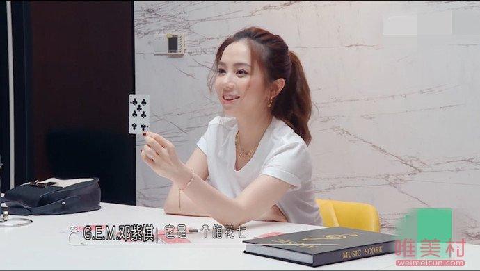 邓紫棋扑克牌魔术揭秘