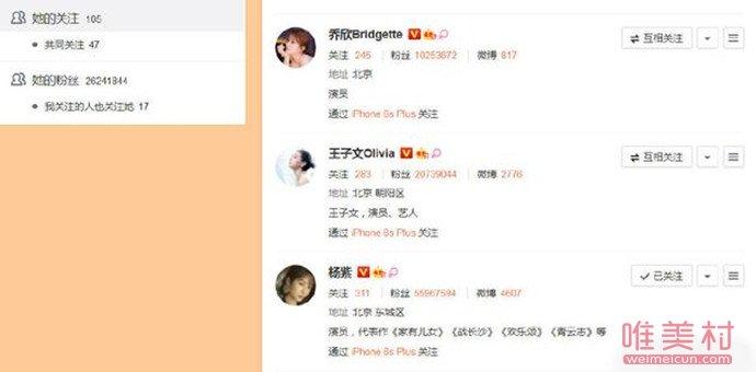 蒋欣疑单方面取关刘涛