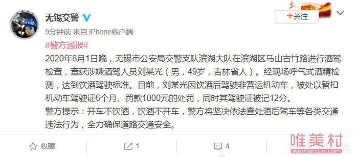 """""""赵四""""刘小光因酒驾被交警处罚 前脚否认后脚就被打脸(原创)"""