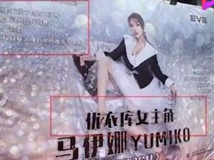 余艺马伊娜是同一个人吗 优衣库视频女主角
