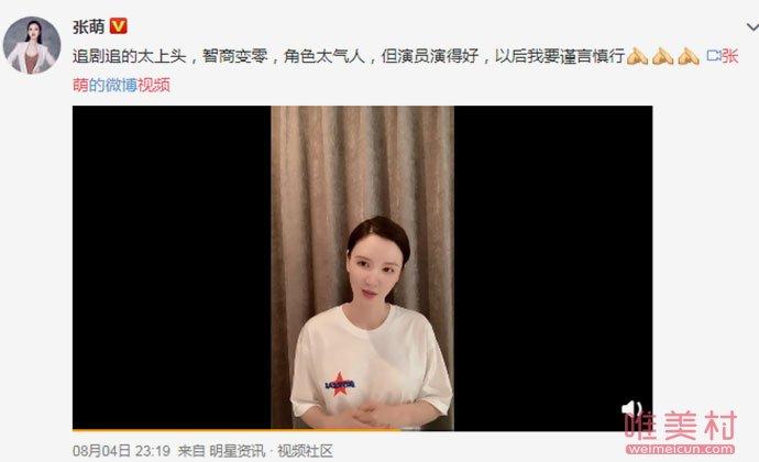 张萌就吐槽林有有角色一事致歉 深夜发视频信息量很大(原创)